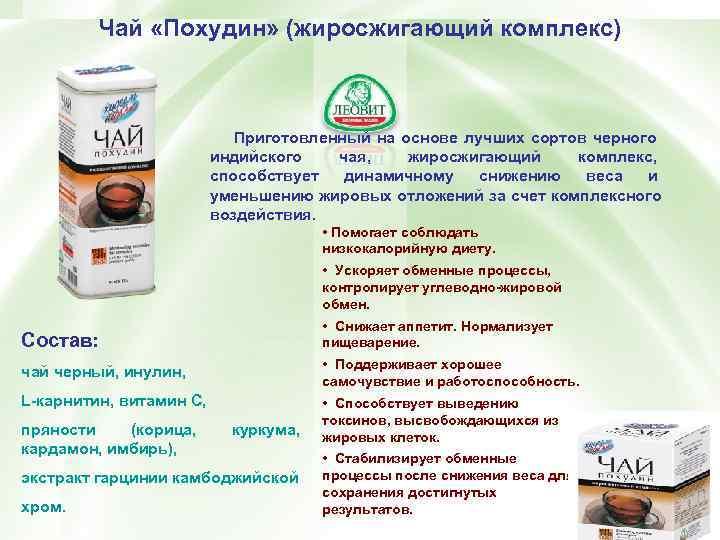 Чай «Похудин» (жиросжигающий комплекс)      Приготовленный на