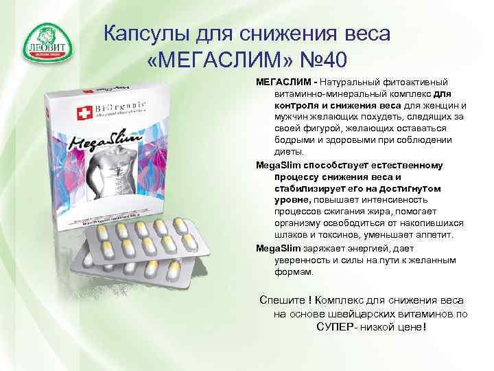 Капсулы для снижения веса «МЕГАСЛИМ» № 40   МЕГАСЛИМ - Натуральный фитоактивный