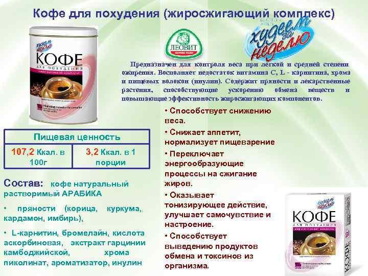 Кофе для похудения (жиросжигающий комплекс)      Предназначен для контроля