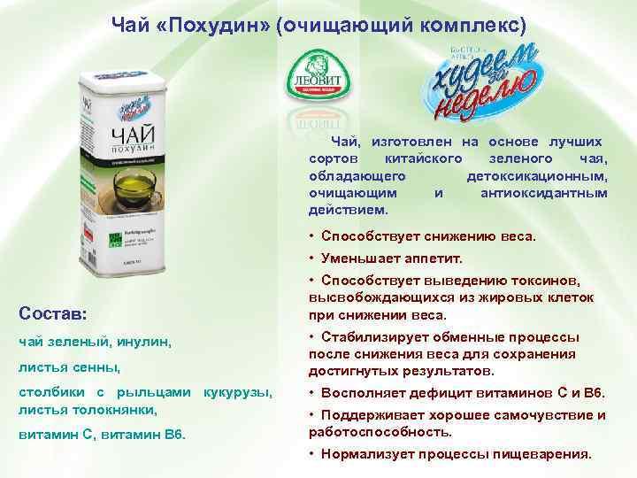 Чай «Похудин» (очищающий комплекс)    Чай, изготовлен на основе лучших