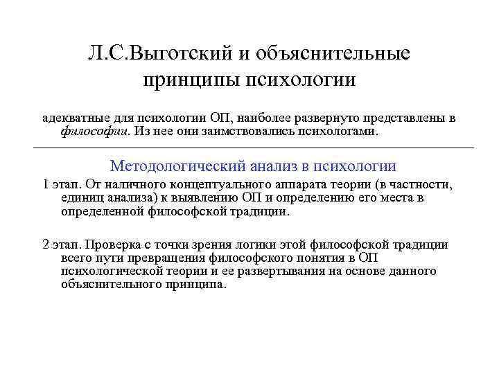 Л. С. Выготский и объяснительные   принципы психологии адекватные для психологии