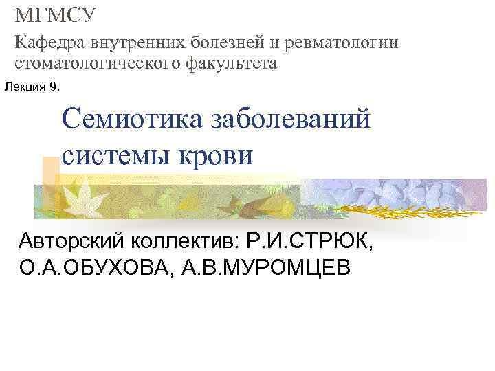 МГМСУ Кафедра внутренних болезней и ревматологии стоматологического факультета Лекция 9.