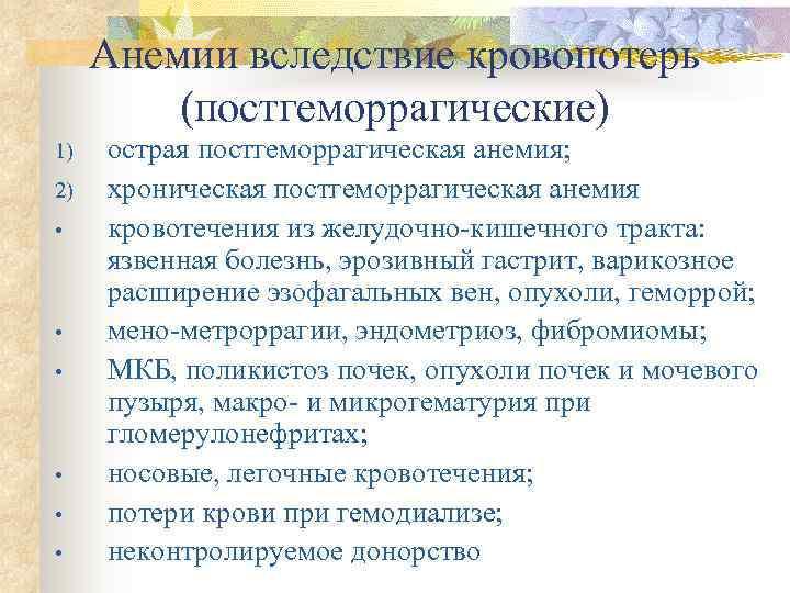 Анемии вследствие кровопотерь   (постгеморрагические) 1)  острая постгеморрагическая анемия; 2)