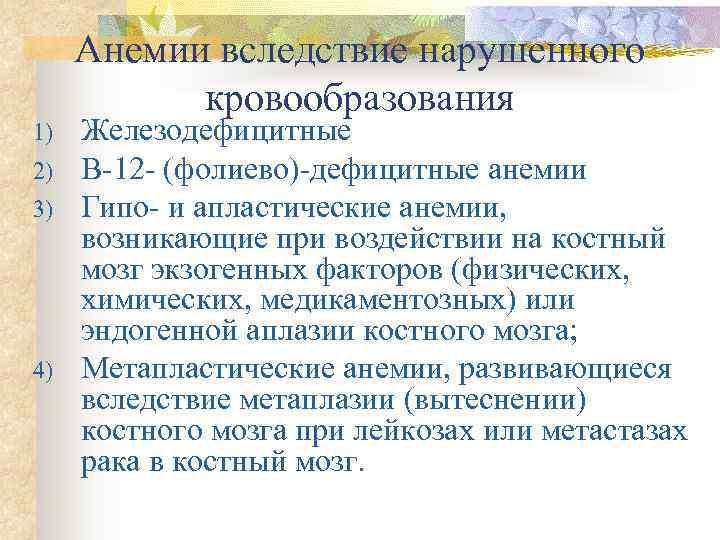 Анемии вследствие нарушенного  кровообразования 1)  Железодефицитные 2)  В-12 - (фолиево)-дефицитные
