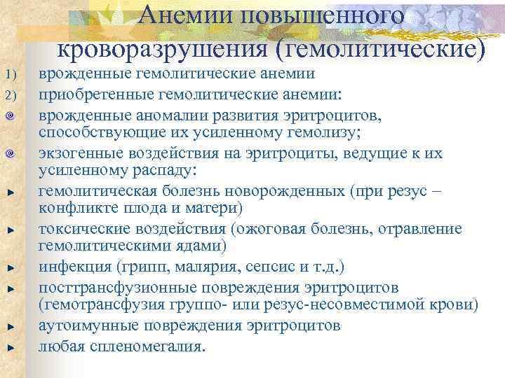 Анемии повышенного  кроворазрушения (гемолитические) 1)  врожденные гемолитические анемии 2)