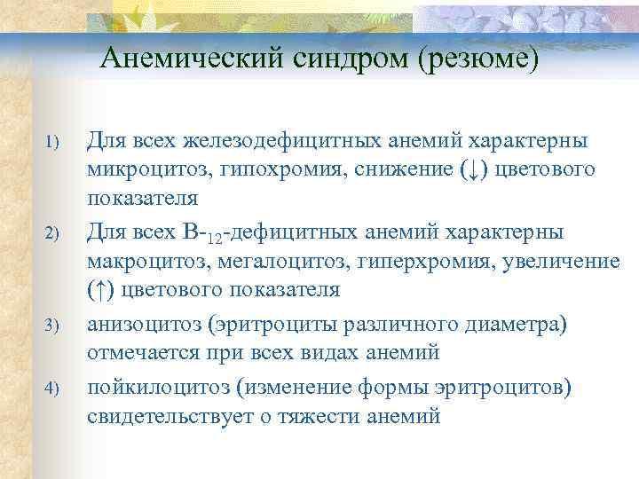 Анемический синдром (резюме) 1)  Для всех железодефицитных анемий характерны микроцитоз, гипохромия, снижение