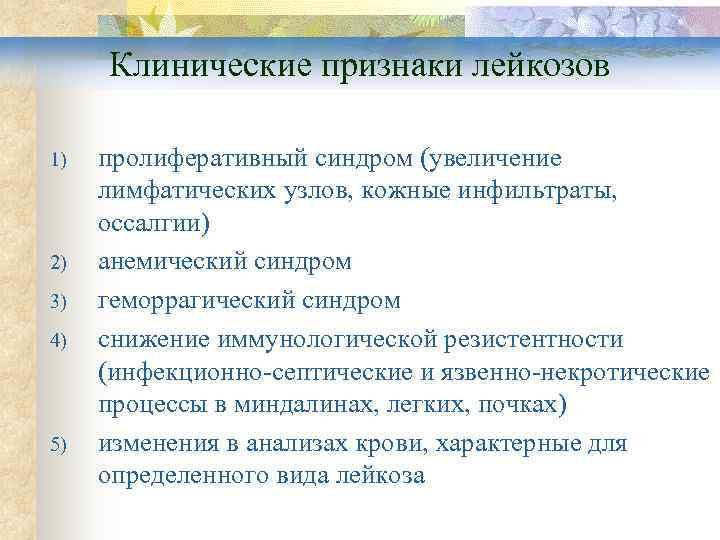 Клинические признаки лейкозов 1)  пролиферативный синдром (увеличение лимфатических узлов, кожные инфильтраты,