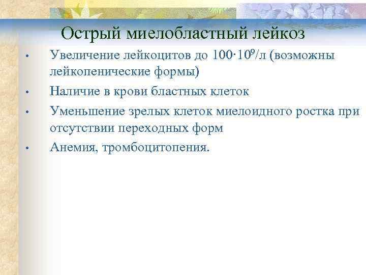Острый миелобластный лейкоз •  Увеличение лейкоцитов до 100· 109/л (возможны лейкопенические формы)