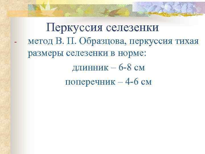 Перкуссия селезенки -  метод В. П. Образцова, перкуссия тихая размеры селезенки