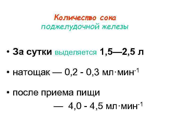 Количество сока   поджелудочной железы  • За сутки выделяется 1,