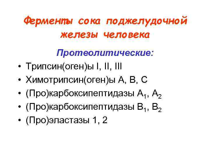 Ферменты сока поджелудочной  железы человека  Протеолитические:  •  Трипсин(оген)ы