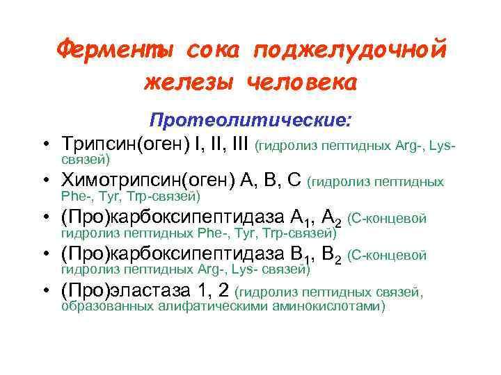 Ферменты сока поджелудочной  железы человека  Протеолитические:  • Трипсин(оген) I, III