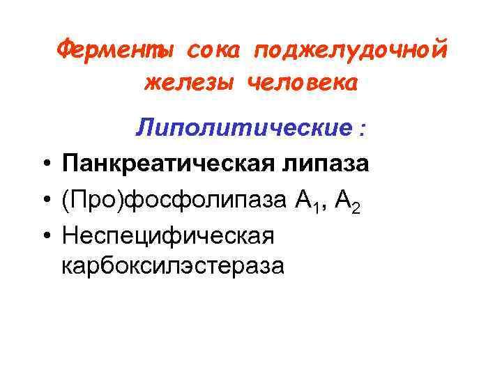 Ферменты сока поджелудочной  железы человека   Липолитические :  • Панкреатическая липаза