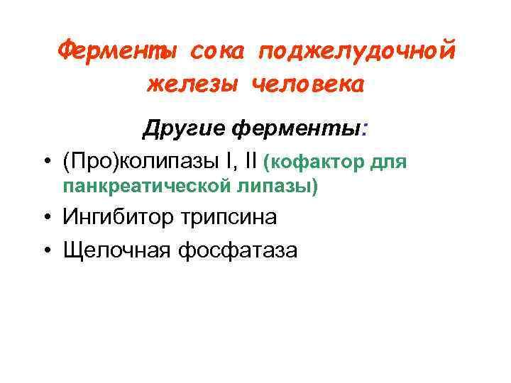 Ферменты сока поджелудочной  железы человека   Другие ферменты:  • (Про)колипазы