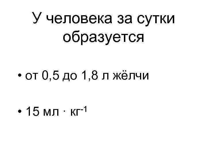 У человека за сутки  образуется  • от 0, 5 до 1,