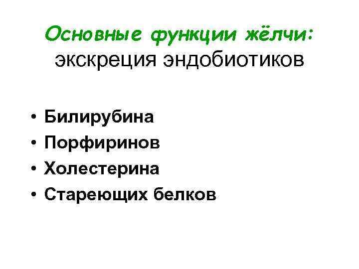 Основные функции жёлчи: экскреция эндобиотиков  •  Билирубина •  Порфиринов