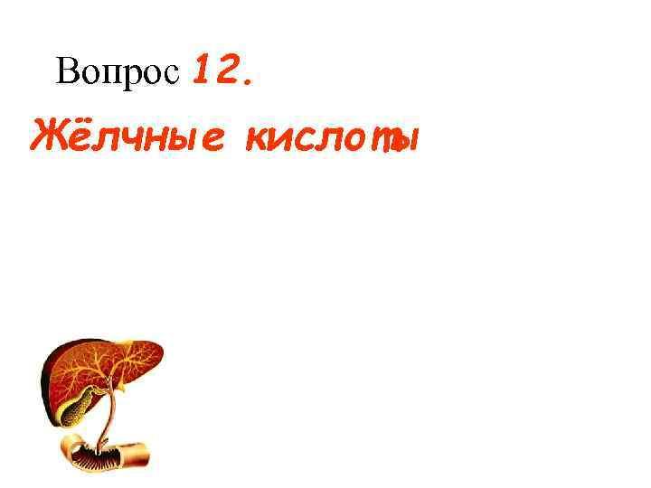 Вопрос 12. Жёлчные кислоты