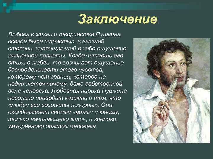 Заключение Любовь в жизни и творчестве Пушкина всегда была