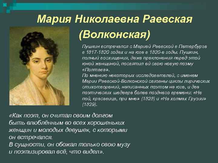 Мария Николаевна Раевская    (Волконская)    Пушкин встречался
