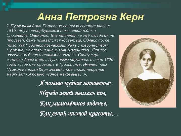 Анна Петровна Керн С Пушкиным Анна Петровна впервые встретилась в 1819