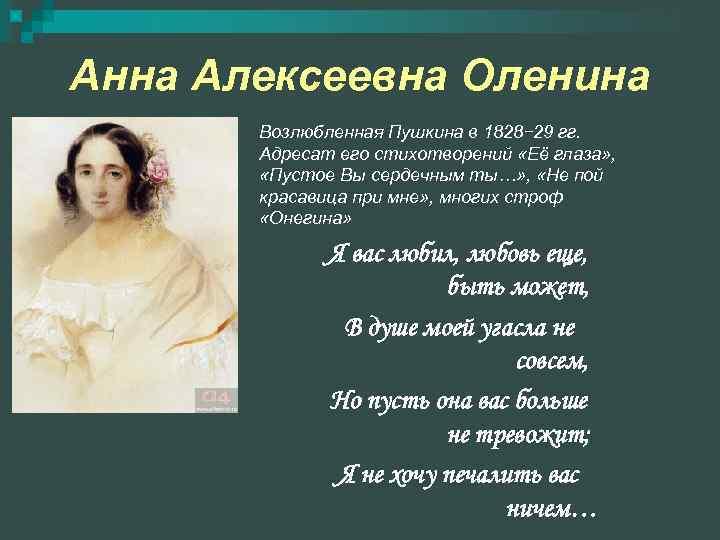 Анна Алексеевна Оленина  Возлюбленная Пушкина в 1828− 29 гг.   Адресат его