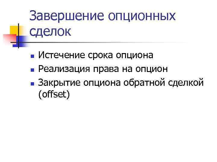 Завершение опционных сделок n  Истечение срока опциона n  Реализация права на опцион