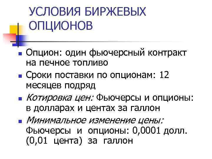 УСЛОВИЯ БИРЖЕВЫХ ОПЦИОНОВ n  Опцион: один фьючерсный контракт на печное топливо