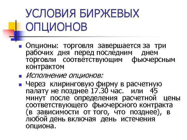 УСЛОВИЯ БИРЖЕВЫХ ОПЦИОНОВ n  Опционы: торговля завершается за три рабочих дня