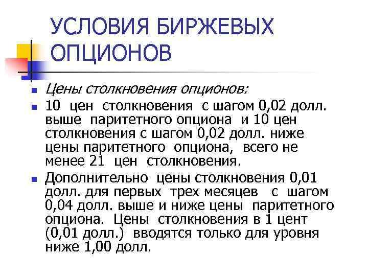 УСЛОВИЯ БИРЖЕВЫХ ОПЦИОНОВ n  Цены столкновения опционов: n  10 цен