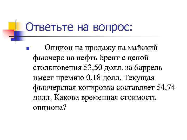 Ответьте на вопрос: n Опцион на продажу на майский фьючерс на нефть брент с