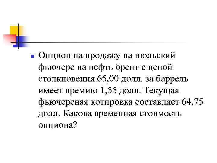 n  Опцион на продажу на июльский фьючерс на нефть брент с ценой столкновения