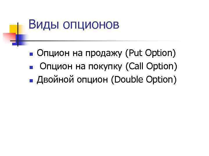 Виды опционов n  Опцион на продажу (Put Option) n  Опцион на покупку