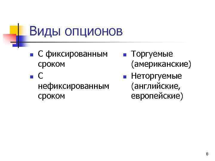 Виды опционов n  С фиксированным  n  Торгуемые сроком