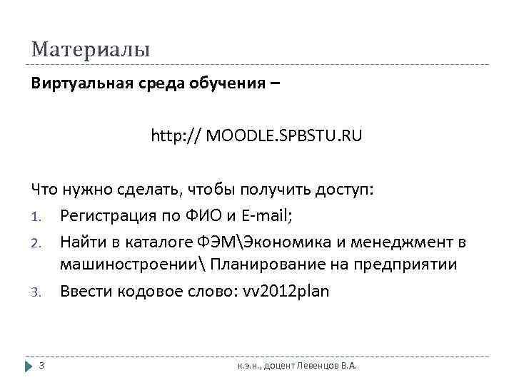 Материалы Виртуальная среда обучения –    http: // MOODLE. SPBSTU. RU Что