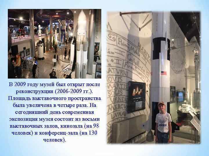 В 2009 году музей был открыт после  реконструкции (2006 -2009 гг.