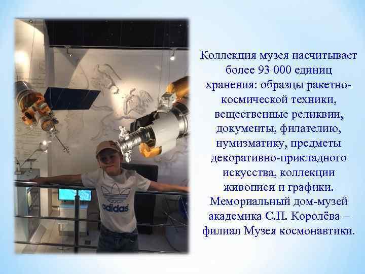 Коллекция музея насчитывает   более 93 000 единиц хранения: образцы ракетно-