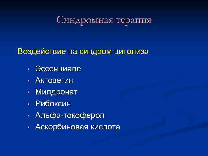 Синдромная терапия Воздействие на синдром цитолиза •  Эссенциале  •