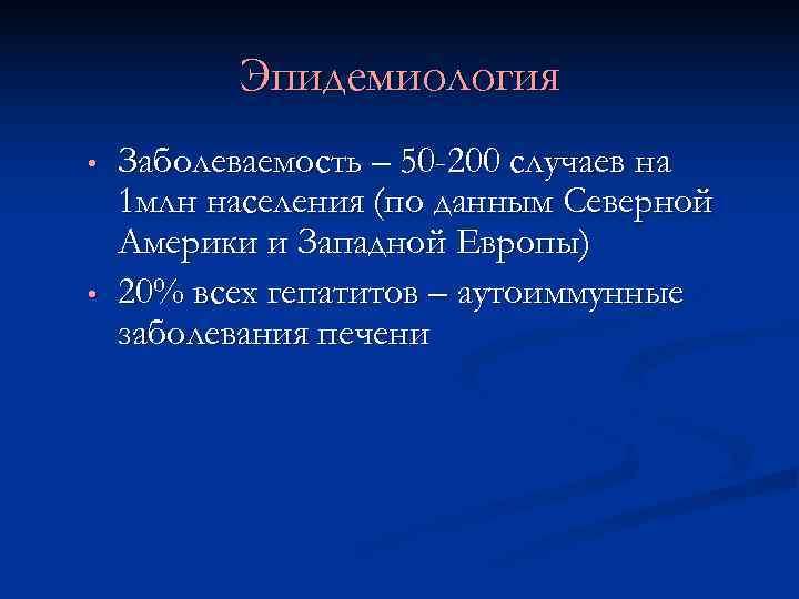 Эпидемиология •  Заболеваемость – 50 -200 случаев на 1 млн