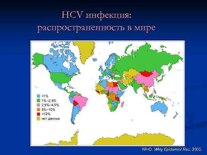 HCV инфекция: распространенность в мире <1% 1%– 2. 4% 2. 5%– 4. 9%
