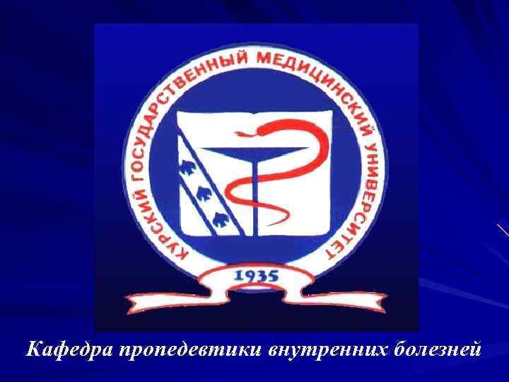 Кафедра пропедевтики внутренних болезней