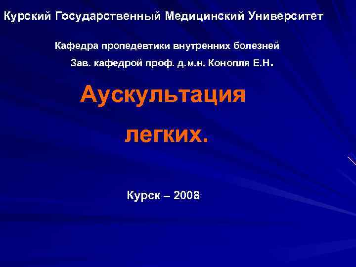 Курский Государственный Медицинский Университет   Кафедра пропедевтики внутренних болезней   Зав. кафедрой