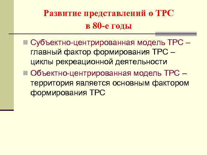 Развитие представлений о ТРС   в 80 -е годы n Субъектно-центрированная