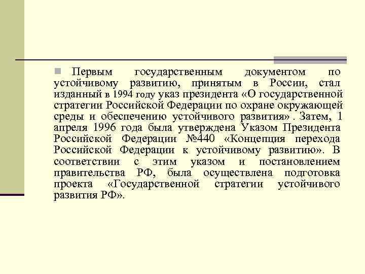 n Первым   государственным документом по устойчивому развитию,  принятым в России,