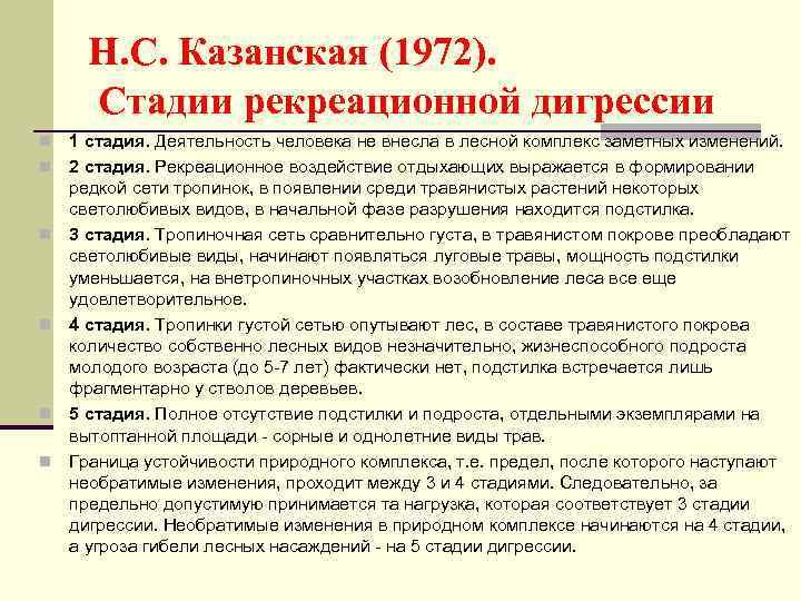 Н. С. Казанская (1972).  Стадии рекреационной дигрессии n  1 стадия. Деятельность