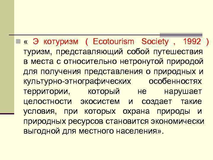 n « Э котуризм ( Ecotourism Society  ,  1992 )