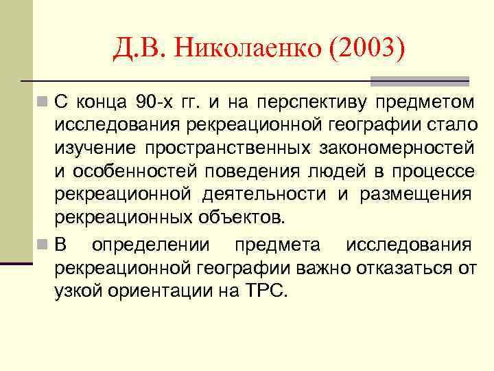 Д. В. Николаенко (2003) n С конца 90 -х гг.