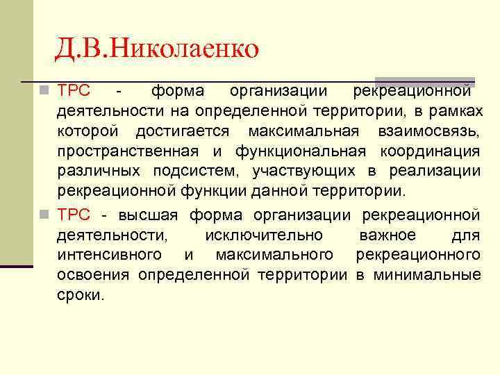 Д. В. Николаенко n ТРС  -  форма организации рекреационной  деятельности