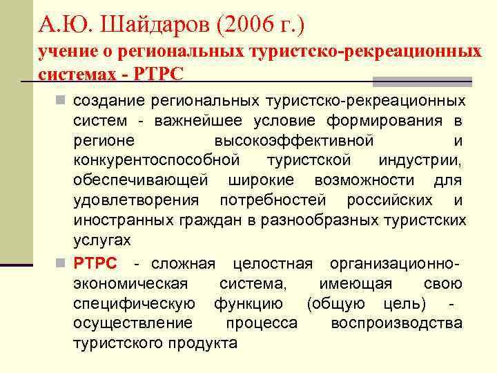 А. Ю. Шайдаров (2006 г. ) учение о региональных туристско-рекреационных системах - РТРС n