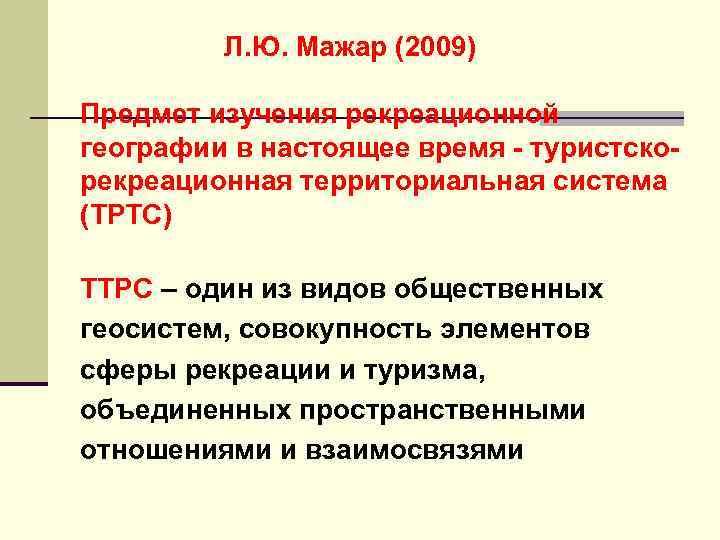 Л. Ю. Мажар (2009) Предмет изучения рекреационной географии в настоящее время