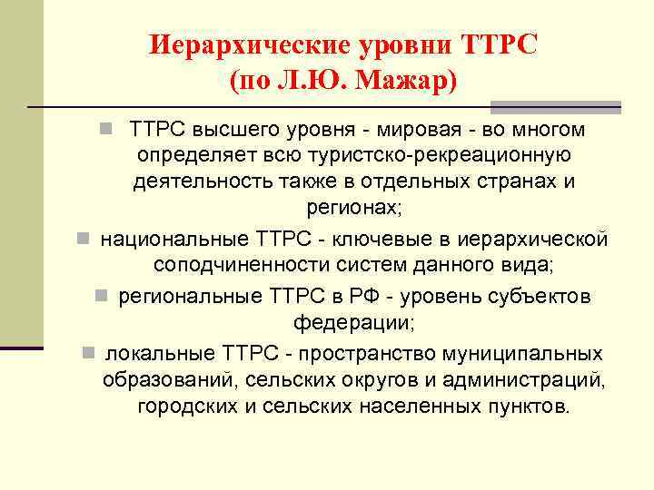 Иерархические уровни ТТРС  (по Л. Ю. Мажар)  n ТТРС высшего уровня